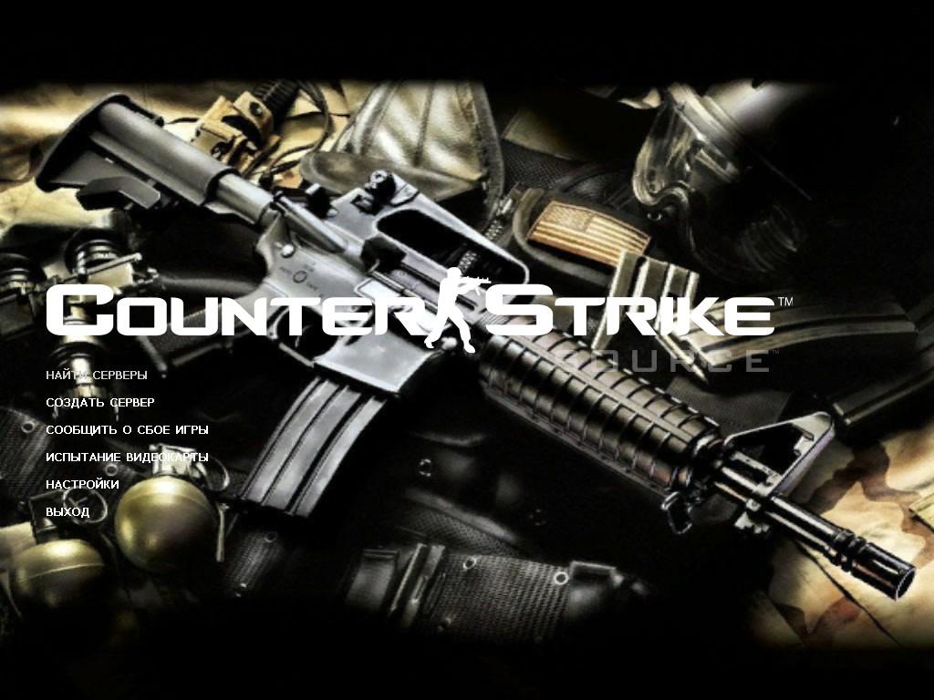 CSS или Counter-Strike Source - потрясающий онлайн шутер с