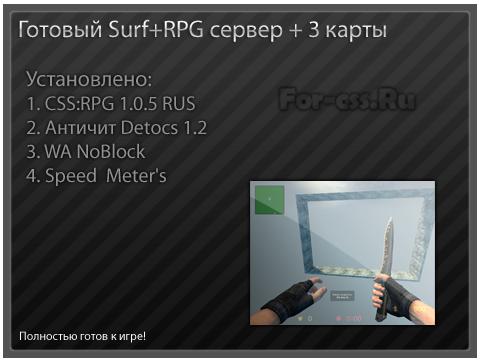 Как создать surf сервер css v34